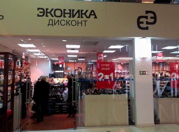 Магазин Эконика дисконт