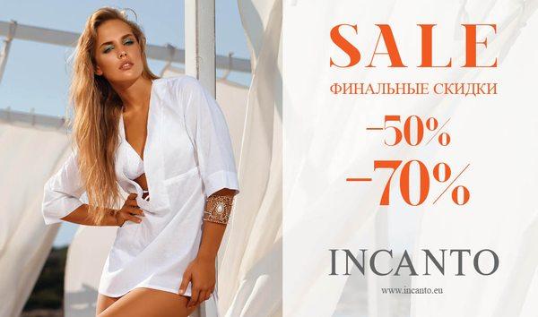 Распродажа Инканто