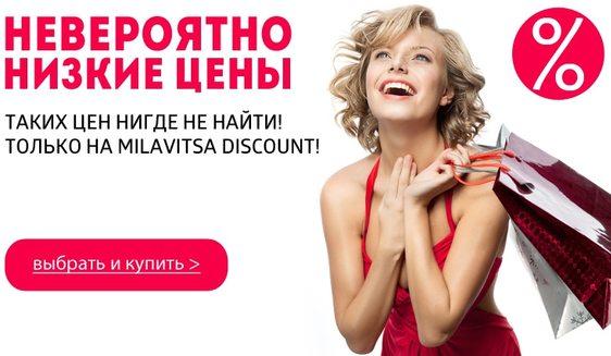 распродажи в Милавице