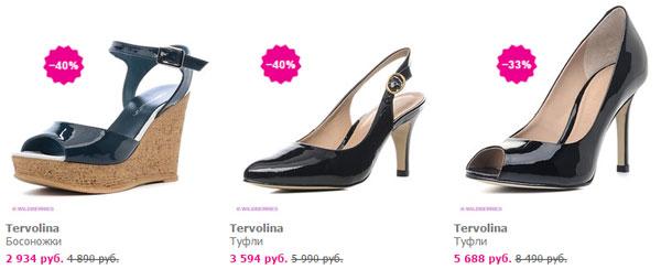 Распродажа обуви Терволина с дисконтом