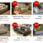 Дисконты мебели 8 марта