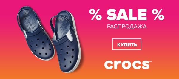 Распродажа в Crocs
