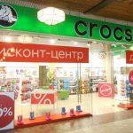Crocs дисконт