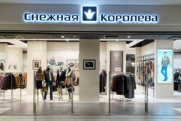 магазин Снежная королева