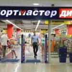 Спортмастер дисконт в Москве
