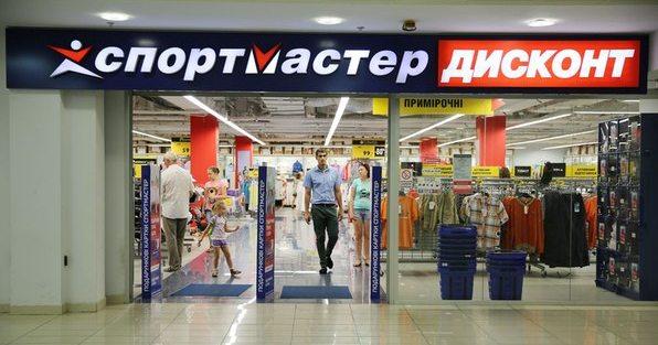 Вход в магазин Спортмастер дисконт