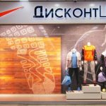 Nike дисконт в Санкт-Петербурге