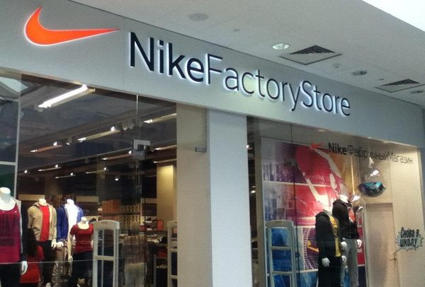 nike factory store в Екатеринбурге