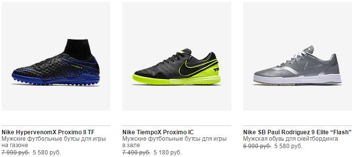 распродажа кроссовок nike.ru