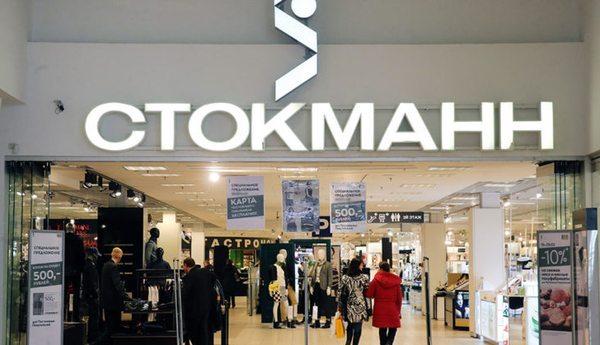 магазин Стокманн